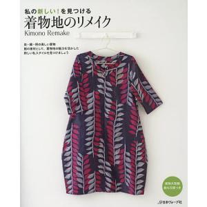 出版社:日本ヴォーグ社 発行年月:2016年02月 キーワード:手芸