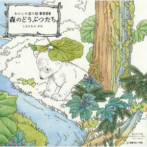 森のどうぶつたちの商品画像 ナビ
