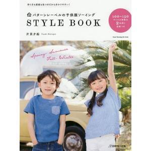 パターンレーベルの子供服ソーイングSTYLE BOOK 作り方も型紙も色つきだから分かりやすい!/片貝夕起