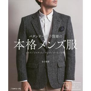 著:金子俊雄 出版社:日本ヴォーグ社 発行年月:2016年12月 キーワード:手芸
