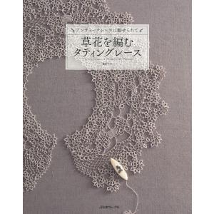 著:藤重すみ 出版社:日本ヴォーグ社 発行年月:2017年05月 キーワード:手芸