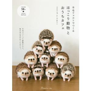 著:さくだゆうこ 出版社:日本ヴォーグ社 発行年月:2017年09月 キーワード:手芸