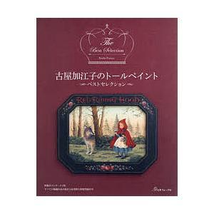 著:古屋加江子 出版社:日本ヴォーグ社 発行年月:2018年03月 キーワード:デコ デコレーション
