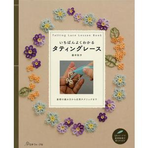 著:盛本知子 出版社:日本ヴォーグ社 発行年月:2018年06月 キーワード:手芸