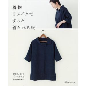 着物リメイクでずっと着られる服 着物リメイクが0からわかる基礎BOOKつき