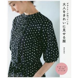 デザイナーが知っている 大人をきれいに見せる服 (Heart Warming Life Series)の商品画像 ナビ