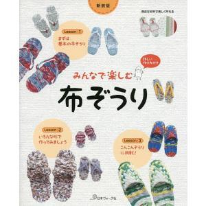 出版社:日本ヴォーグ社 発行年月:2018年06月 キーワード:手芸
