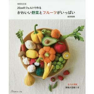 かわいい野菜とフルーツがいっぱい 20cmのフェルトで作る / 前田智美