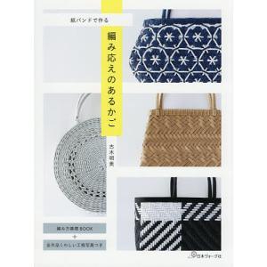 紙バンドで作る編み応えのあるかごの商品画像|ナビ