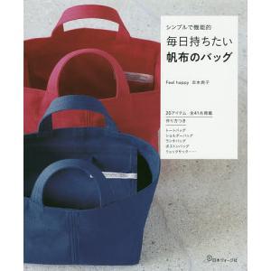 〔予約〕毎日持ちたい帆布のバッグ / feel / happy / 吉本典子|bookfan