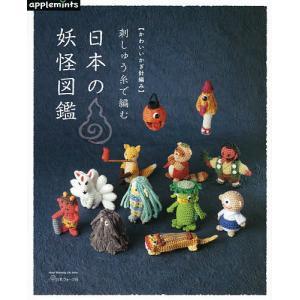 〔予約〕刺しゅう糸で編む日本の妖怪図鑑 かわいい|bookfan