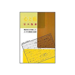 著:谷口雅春 出版社:日本教文社 発行年:1986年