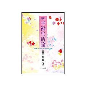 著:谷口雅春 出版社:日本教文社 発行年月:2008年03月