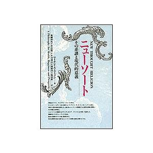 ニューソート その系譜と現代的意義 / マーチンA.ラーソン / 高橋和夫|bookfan