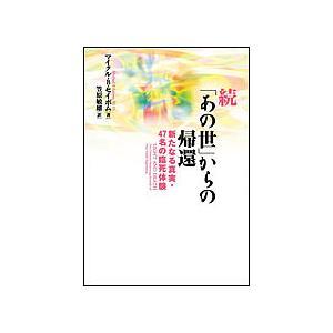 「あの世」からの帰還 続 / マイクルB.セイボム / 笠原敏雄