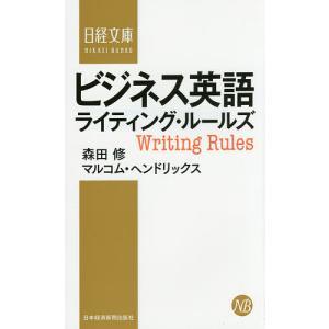 ビジネス英語ライティング・ルールズ / 森田修 / マルコム・ヘンドリックス bookfan