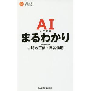 AIまるわかり/古明地正俊/長谷佳明の関連商品10
