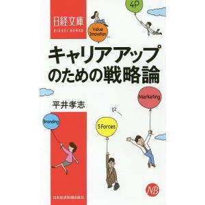 キャリアアップのための戦略論 / 平井孝志