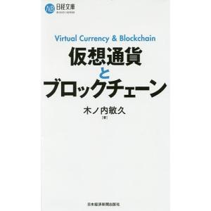 仮想通貨とブロックチェーン / 木ノ内敏久