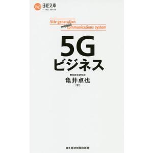 5Gビジネス / 亀井卓也