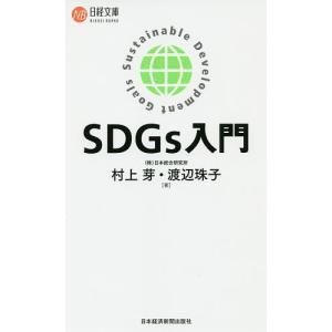 SDGs入門 / 村上芽 / 渡辺珠子