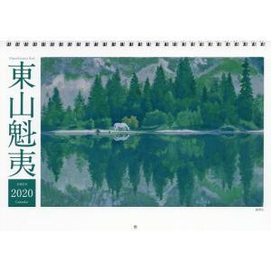 '20 東山魁夷アートカレンダー 小型判|bookfan