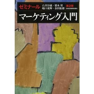 ゼミナールマーケティング入門 / 石井淳蔵 / 栗木契 / 嶋口充輝