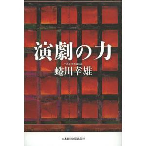 演劇の力 / 蜷川幸雄