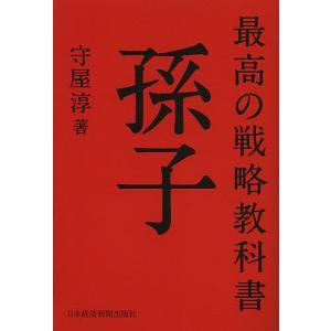 著:守屋淳 出版社:日本経済新聞出版社 発行年月:2014年01月 キーワード:ビジネス書
