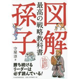 著:守屋淳 出版社:日本経済新聞出版社 発行年月:2014年09月 キーワード:ビジネス書