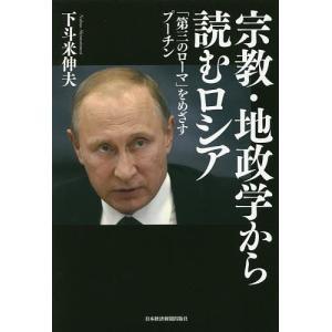 宗教・地政学から読むロシア 「第三のローマ」をめざすプーチンの商品画像 ナビ