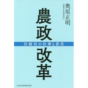 農政改革 行政官の仕事と責任 / 奥原正明