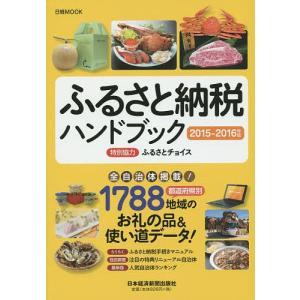 ふるさと納税ハンドブック 2015−2016年版/日本経済新...