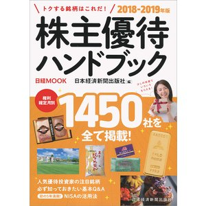 株主優待ハンドブック 2018−2019年版/日本経済新聞出版社