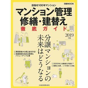 マンション管理修繕・建替え徹底ガイド 2019年版の商品画像|ナビ