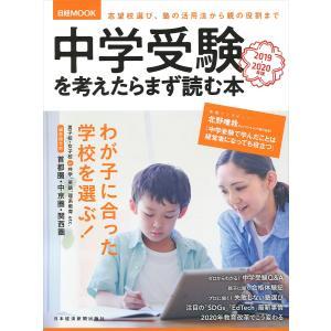 中学受験を考えたらまず読む本 2019-2020年版 / 日本経済新聞出版社