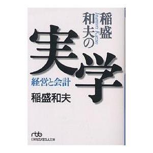 稲盛和夫の実学 経営と会計 / 稲盛和夫