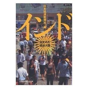 編:日本経済新聞社 出版社:日本経済新聞出版社 発行年月:2007年05月 シリーズ名等:日経ビジネ...