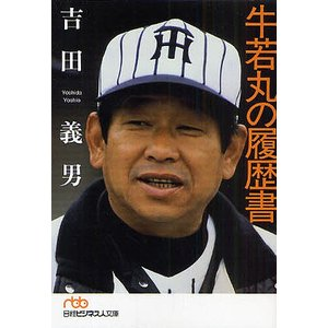 牛若丸の履歴書 / 吉田義男