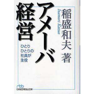 アメーバ経営 ひとりひとりの社員が主役 / 稲盛和夫