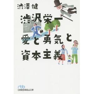 渋沢栄一愛と勇気と資本主義 / 渋澤健