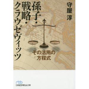 孫子・戦略・クラウゼヴィッツ その活用の方程式 / 守屋淳