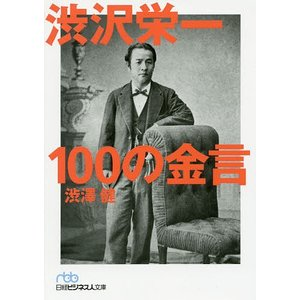 渋沢栄一100の金言 / 渋澤健