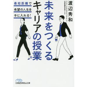 未来をつくるキャリアの授業 最短距離で希望の人生を手に入れる! /渡辺秀和の商品画像|ナビ