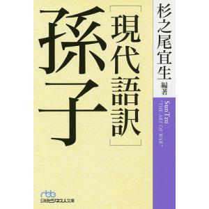 孫子 現代語訳 / 孫子 / 杉之尾宜生