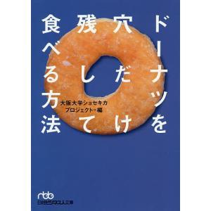 ドーナツを穴だけ残して食べる方法 / 大阪大学ショセキカプロジェクト