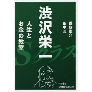 渋沢栄一人生とお金の教室 / 香取俊介 / 田中渉