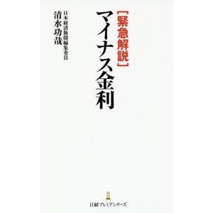 緊急解説マイナス金利 / 出版社-日本経済新聞出版社の商品画像|ナビ