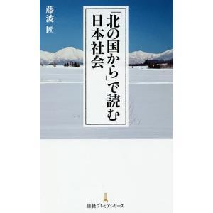 「北の国から」で読む日本社会 / 藤波匠