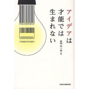 アイデアは才能では生まれない   /日本経済新聞出版社/美崎栄一郎 (単行本(ソフトカバー)) 中古の商品画像 ナビ